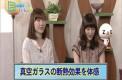 2012.05.11 第7回 真空ガラスの断熱効果を体感!編