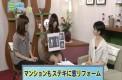 2012.08.17 第19回 マンションリフォーム編