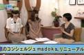 2012.10.12 第24回 madokaサイトリニューアルのお知らせ編