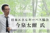 今泉太爾氏コラム【エネルギーパス×窓】1