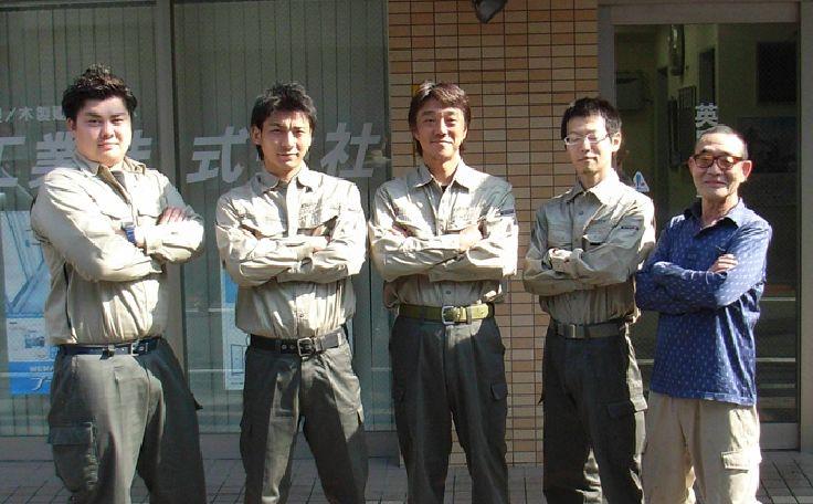 英辰工業(株)