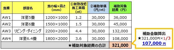 H30SII_集合(内窓)試算