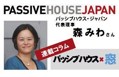 森みわ氏コラム【パッシブハウス×窓】4