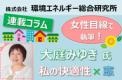 大庭みゆき氏窓コラム①