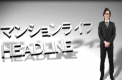 [J:COM]マンションライフHEADLINE