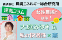大庭みゆき氏窓コラム③