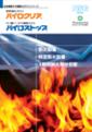 防火ガラス ラインアップ_H21.9