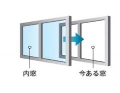 内窓の取付①