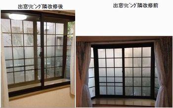 内窓と真空ガラスで防犯性の向上