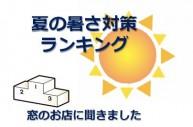 窓専門店が選ぶ『夏の暑さ対策ランキング』