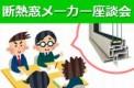 断熱窓メーカー3社座談会