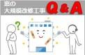 マンション管理組合様必見!窓の大規模改修Q&A