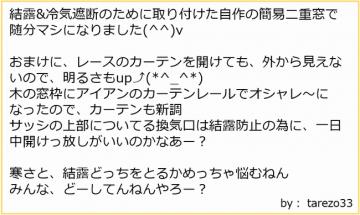 uchimado_comment