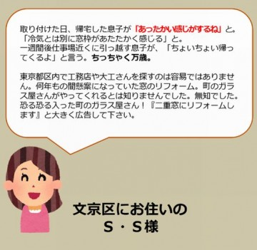 コメント文京区② 修正