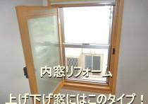 上げ下げ窓には、内開きタイプの内窓がお薦めです