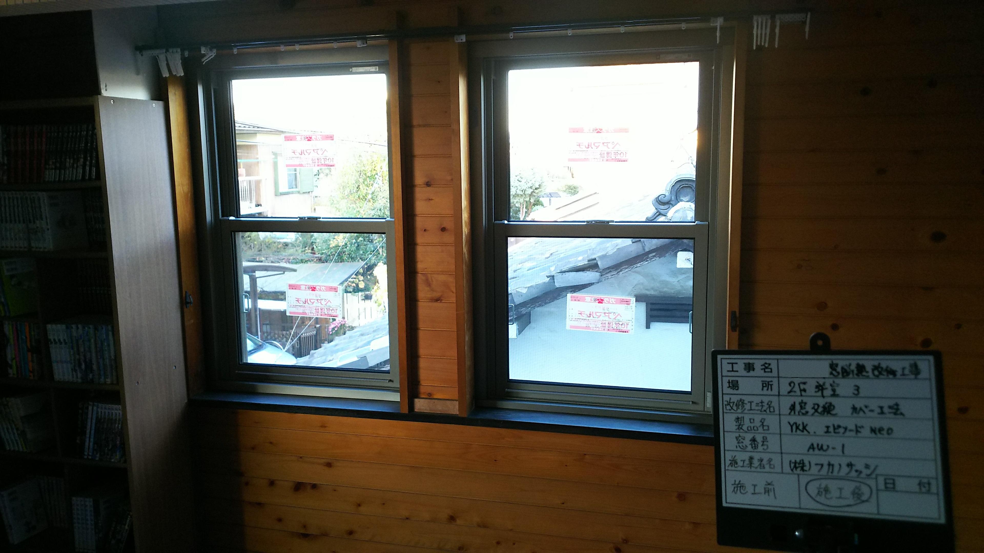 2階の窓で足場が無くても窓が替えられます