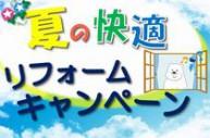 夏の快適リフォームキャンペーン