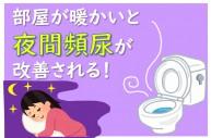 部屋が暖かいと夜間頻尿が改善される!