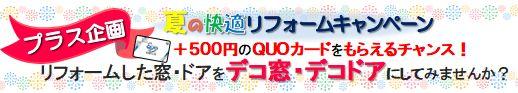 夏キャンペーン【デコ窓デコドア企画】