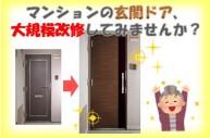 マンションの玄関ドア、大規模改修しませんか?