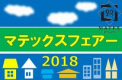 マテックスフェア-2018を開催!