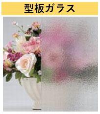 日板_型板ガラス