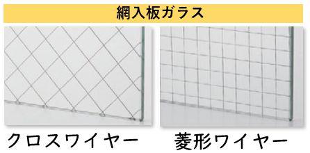 網入板ガラス