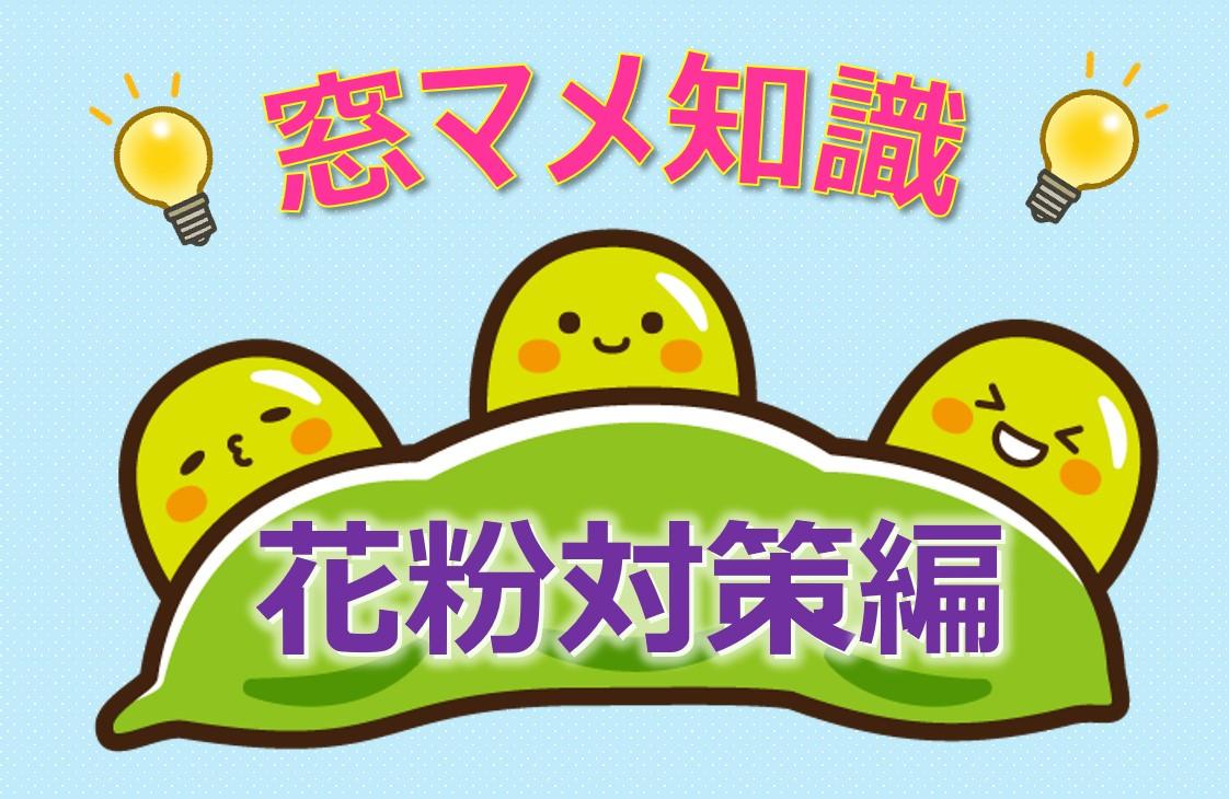 窓マメ知識~窓の花粉対策編~