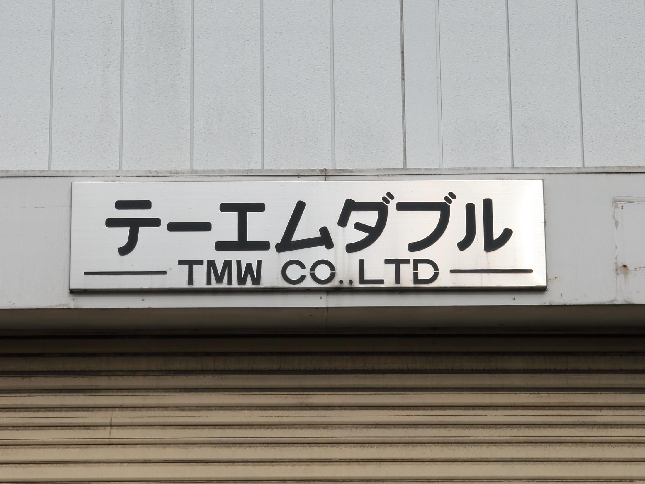 (株)テーエムダブル