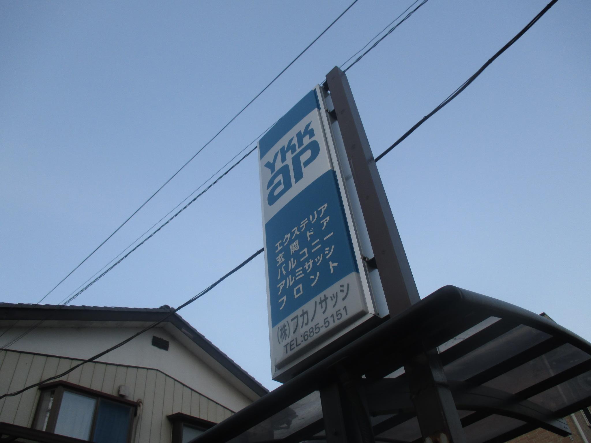 (株)フカノサッシ