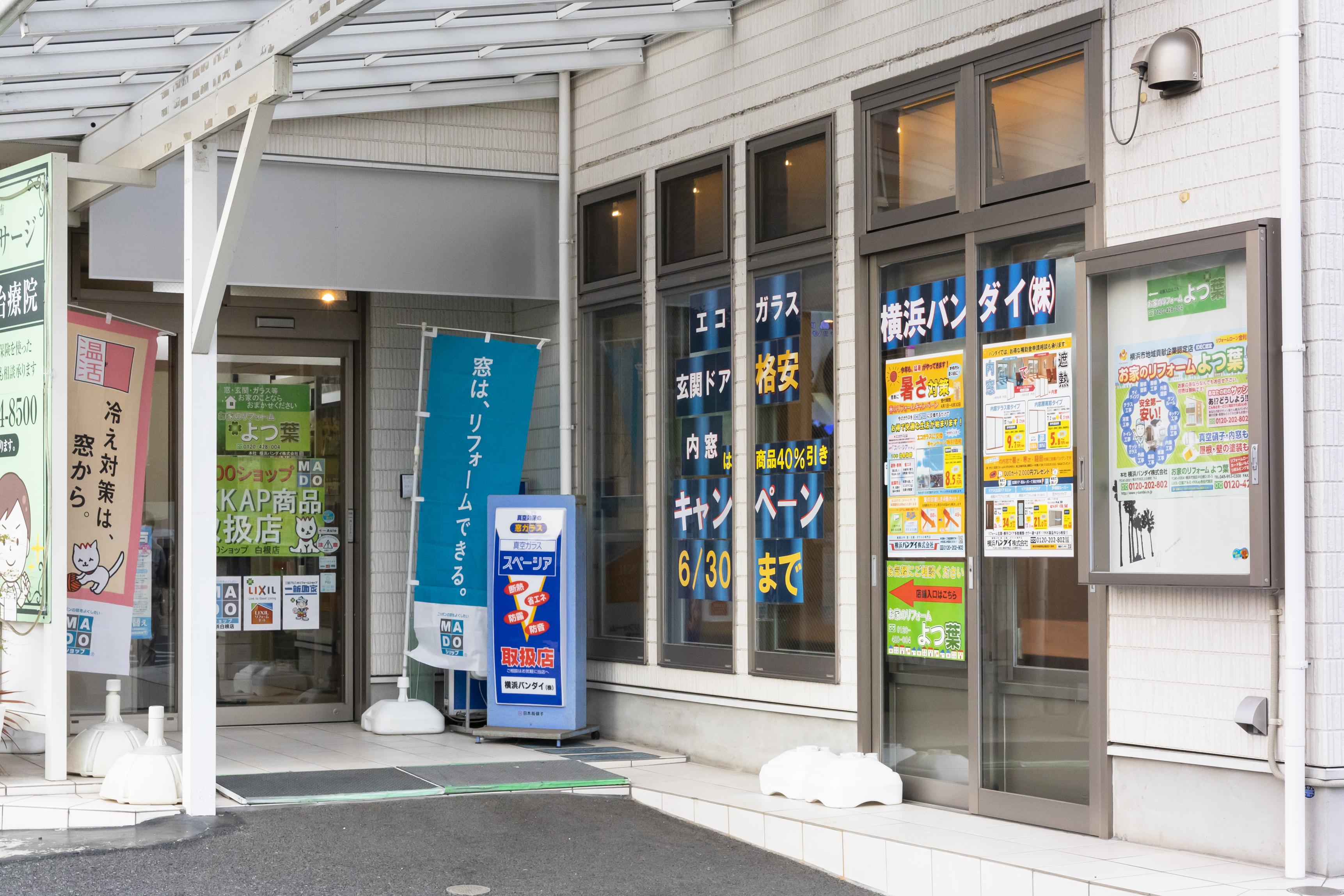 横浜バンダイ(株)