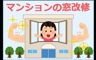 管理組合による窓の全戸改修