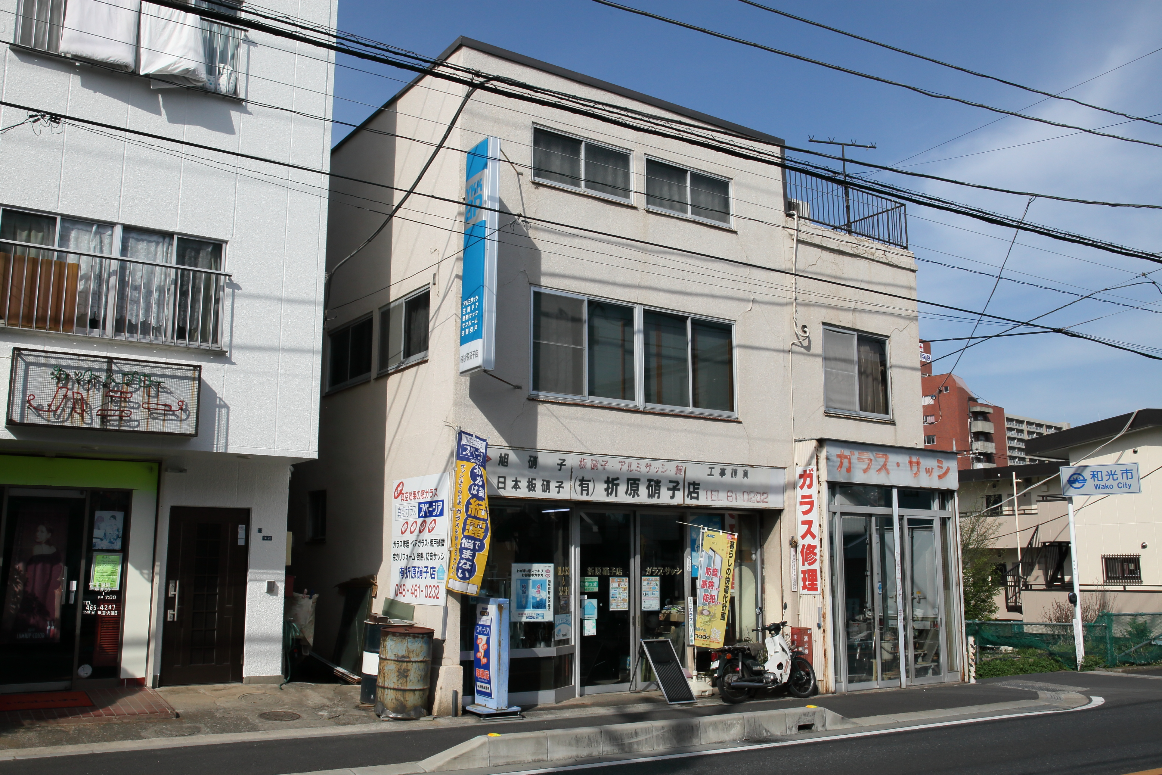 (有)折原硝子店