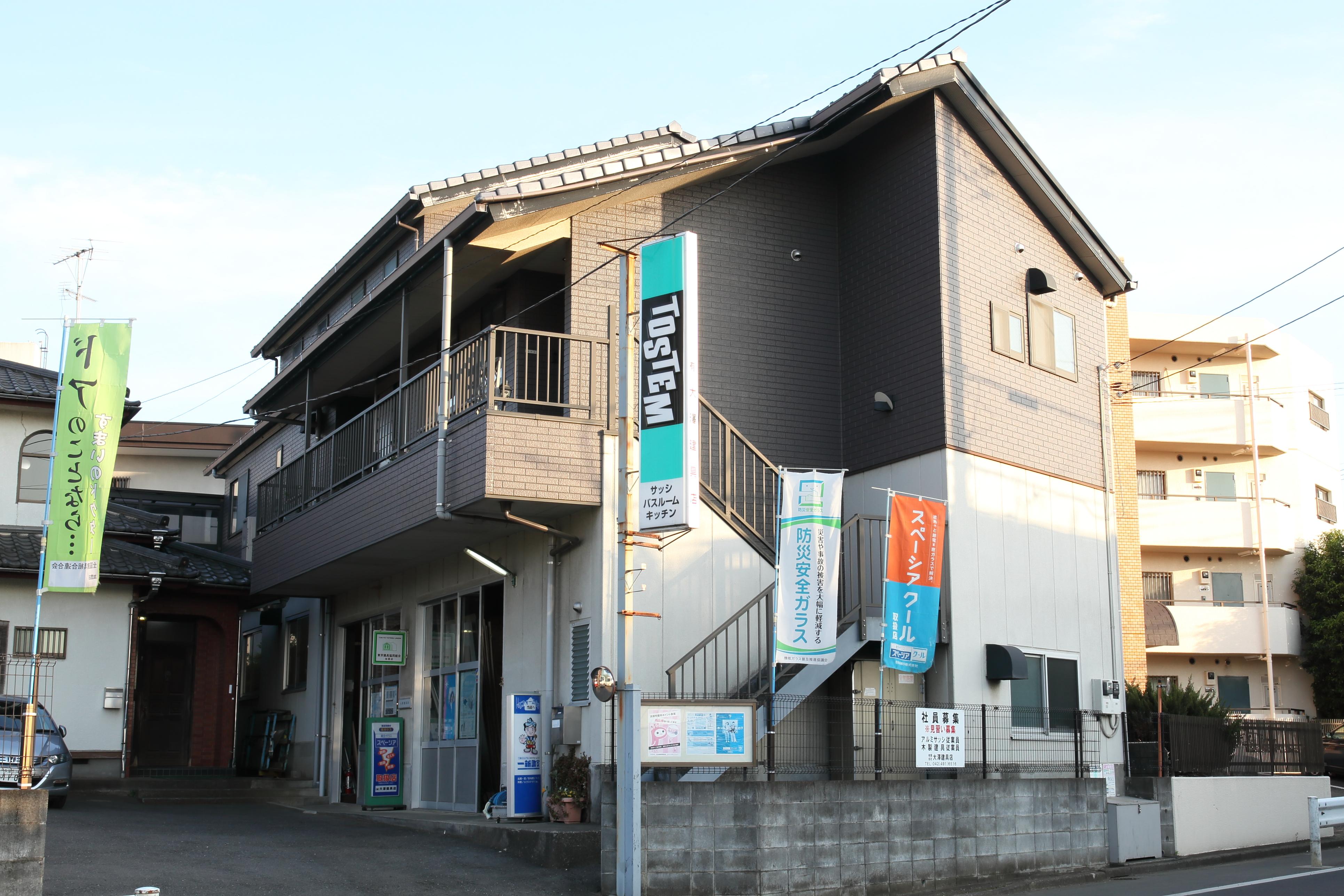 (有)大澤建具店