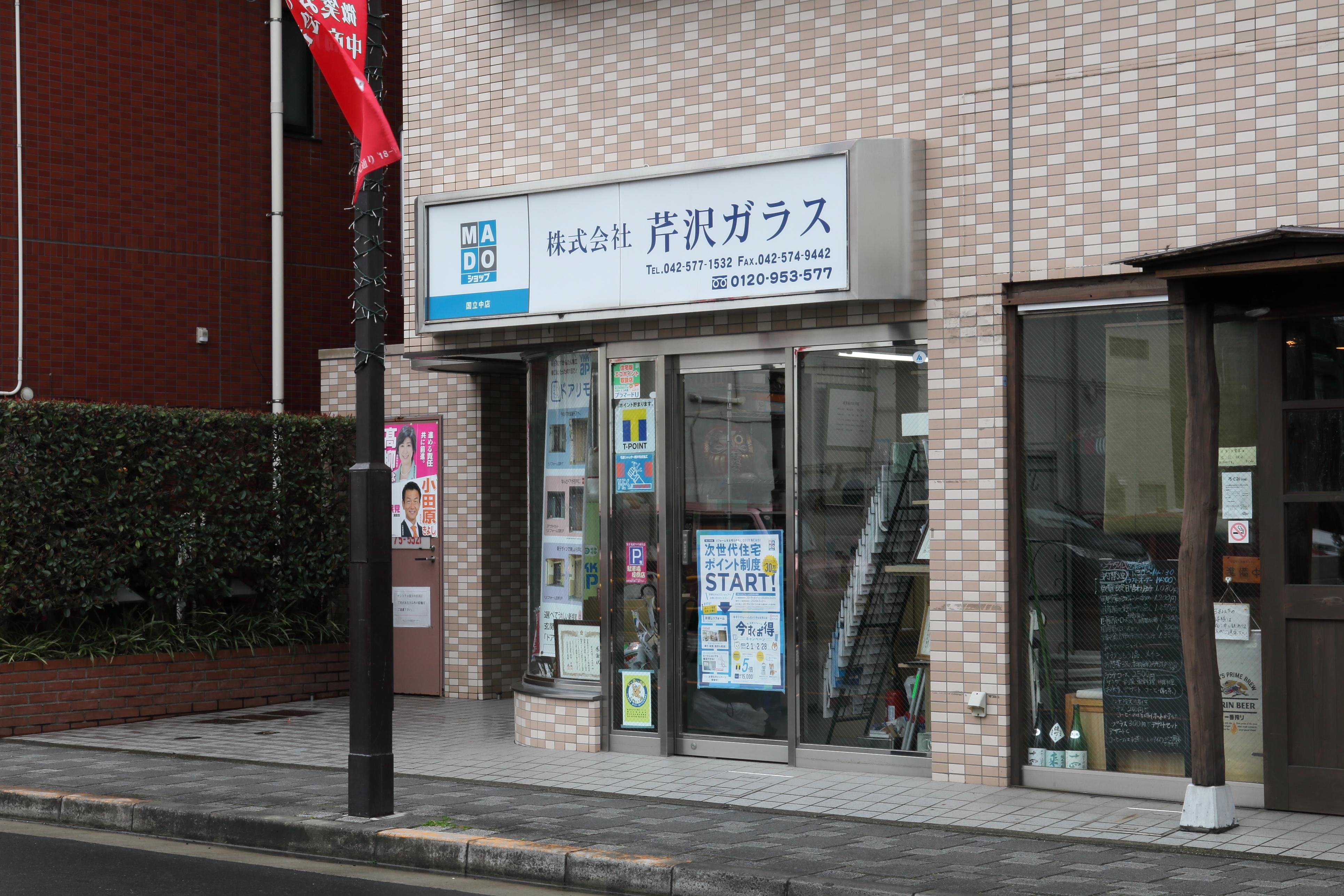 (株)芹沢ガラス