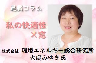 大庭みゆき氏コラム【私の快適性×窓】1