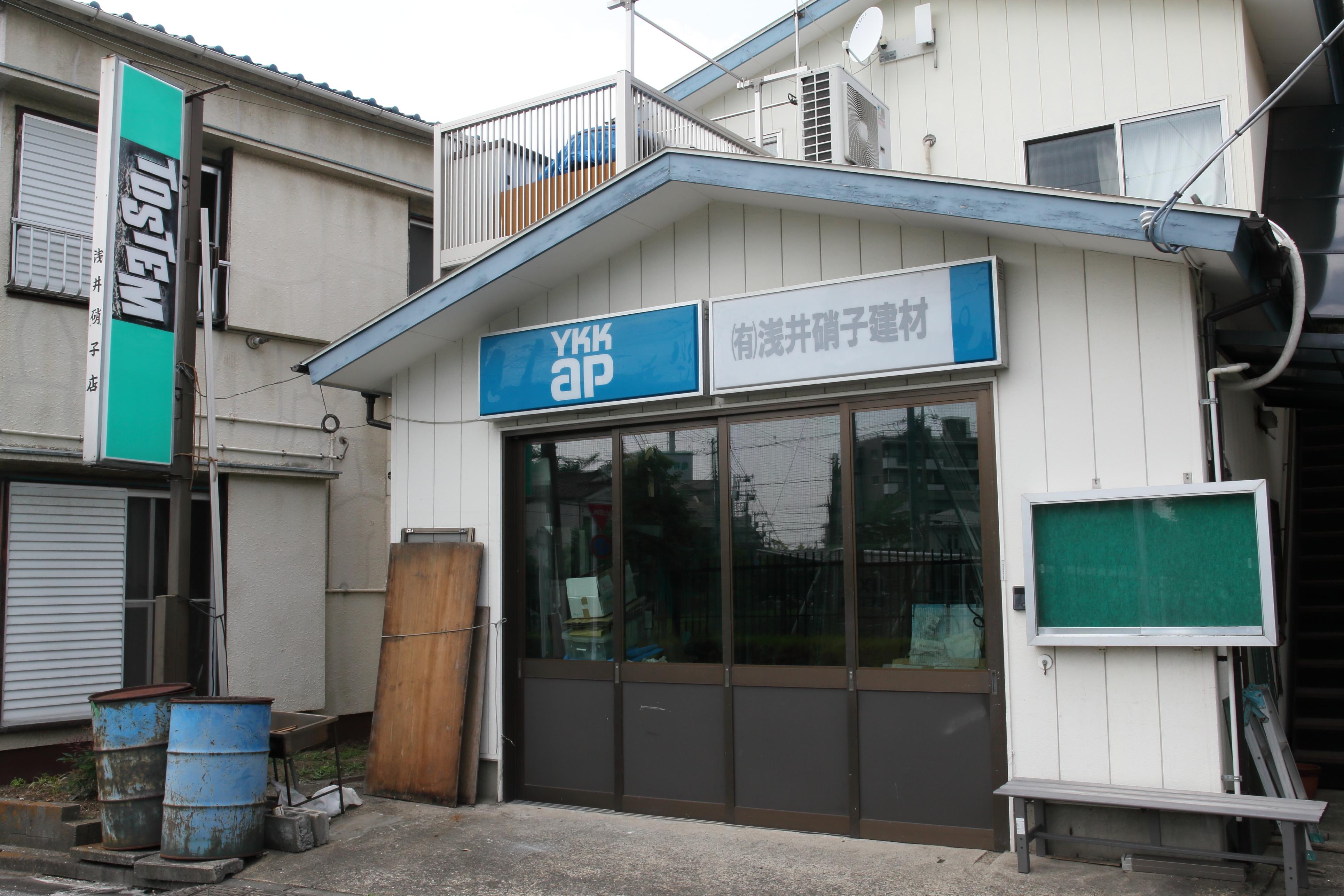 (有)浅井硝子建材
