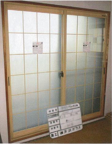 内窓取付工事 ガラス交換工事