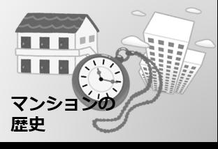 マンションの歴史
