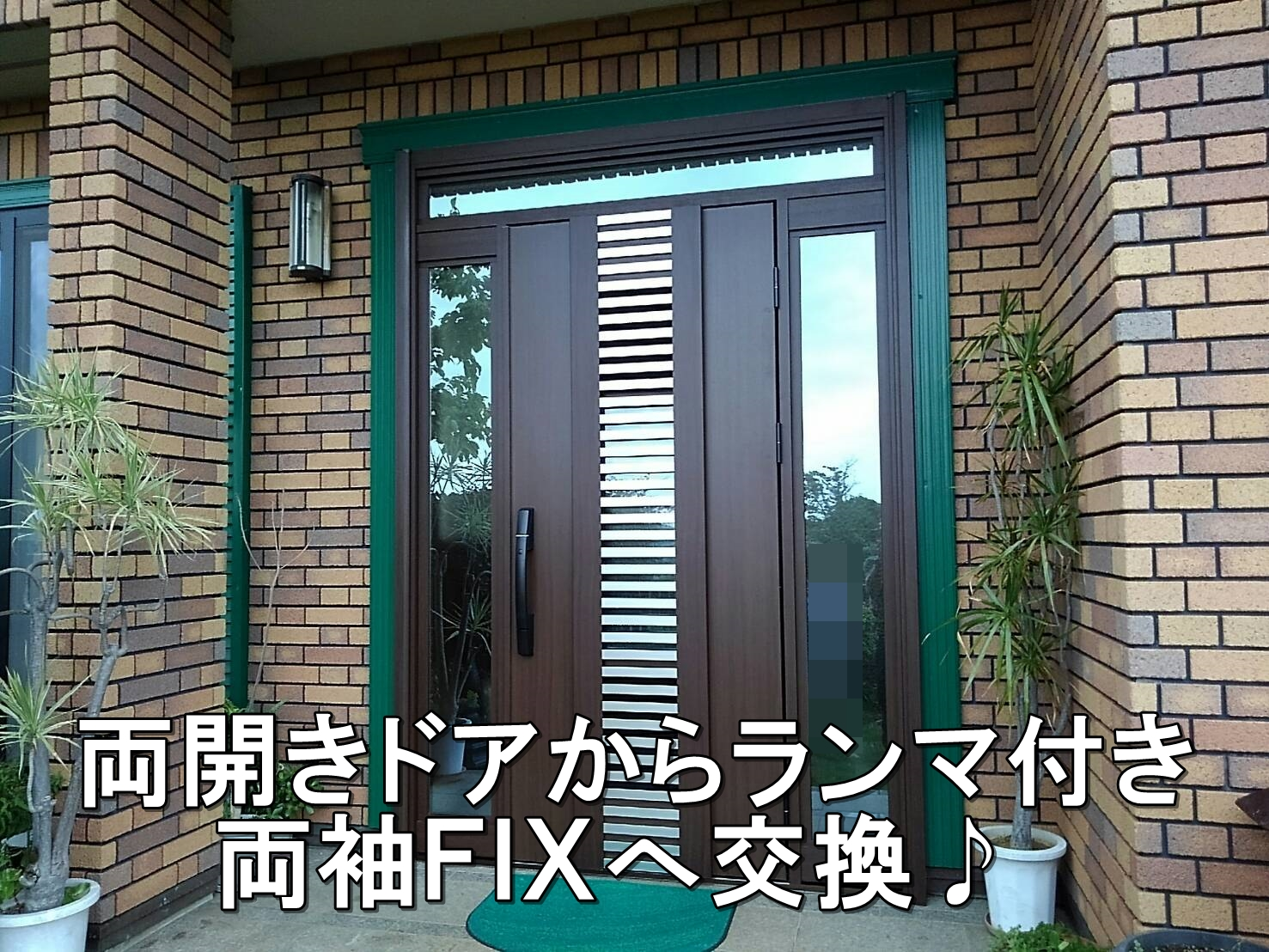 両開きドアを交換