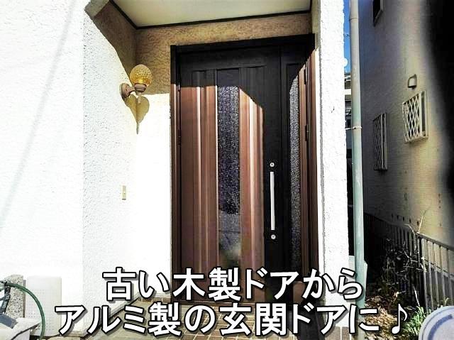 リーズナブルなアルミ製の玄関ドアに交換!