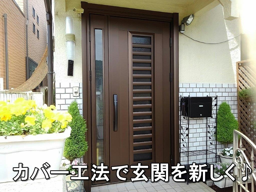 機能性抜群の玄関ドアに交換!