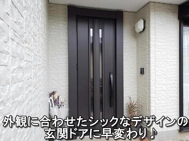 カバー工法で玄関ドアが1日で早変わり!