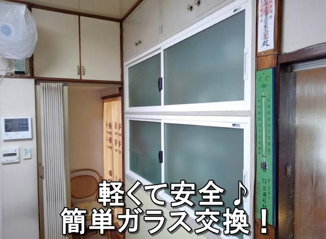 内窓を食器棚に!