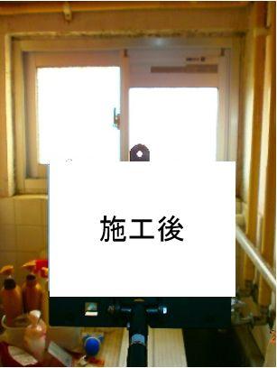 浴室(?) 施工後