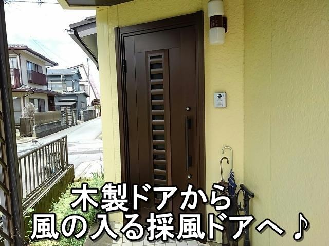 木製ドアから風の入る採風玄関ドアへ♪