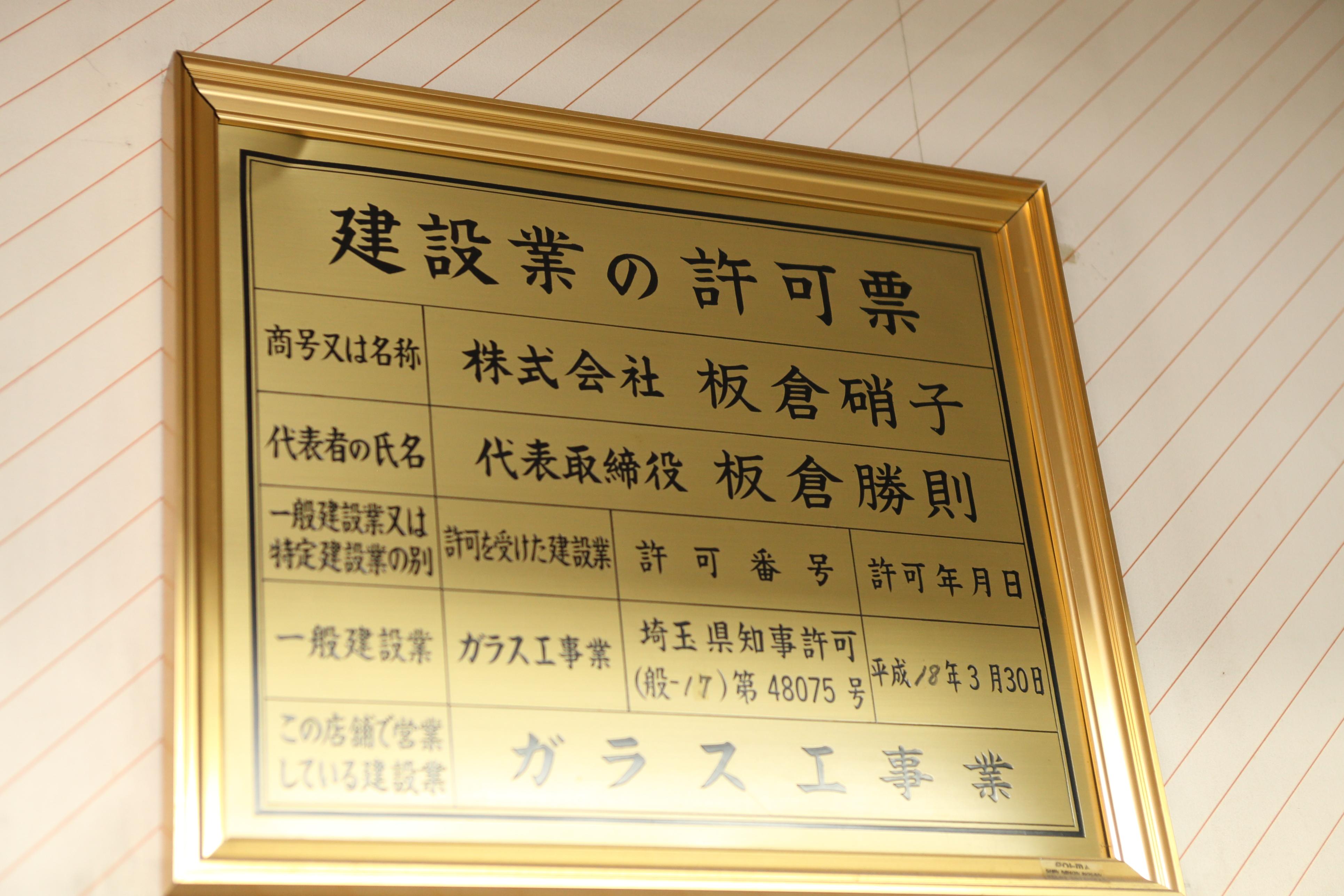 (株)板倉硝子