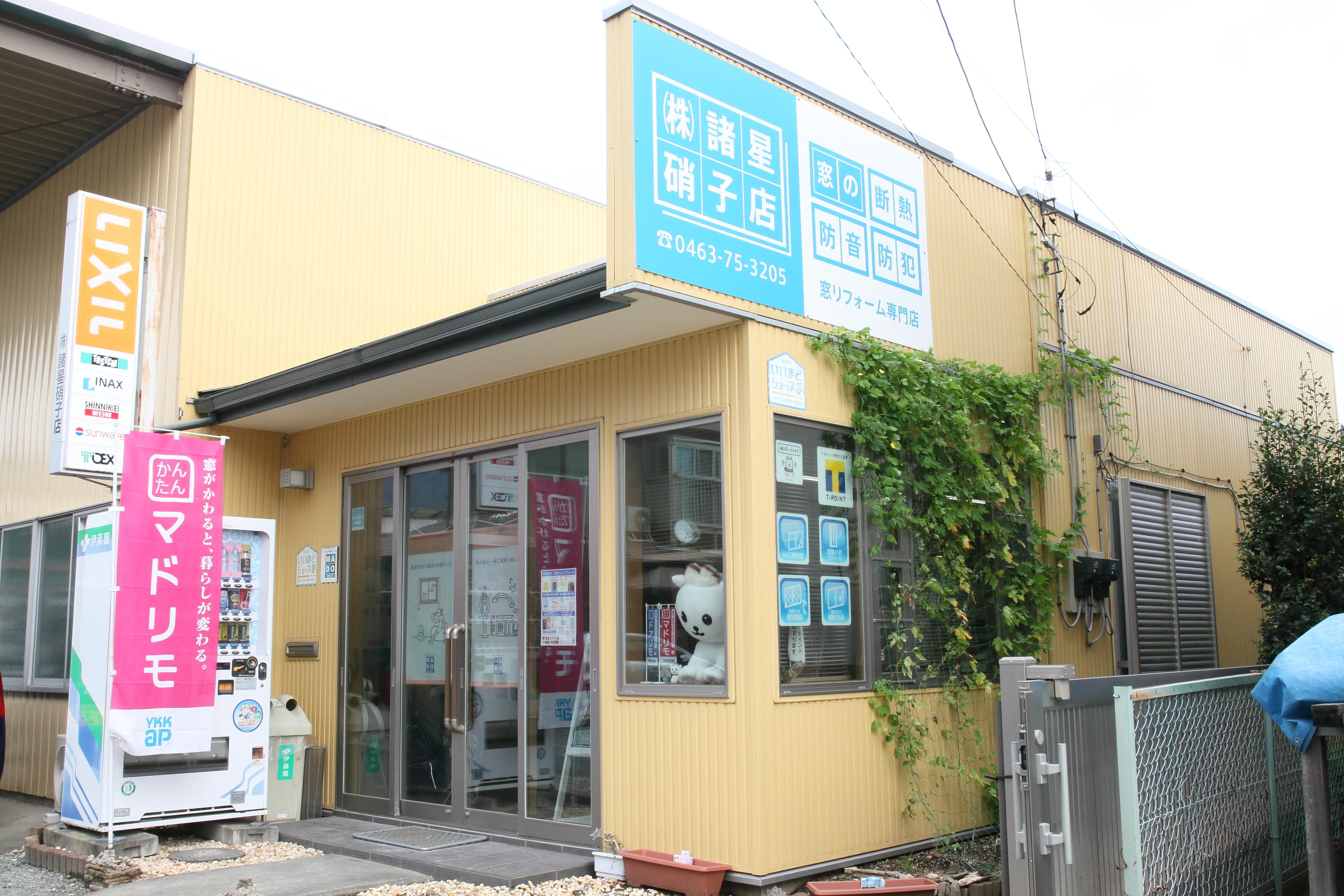 (株)諸星硝子店