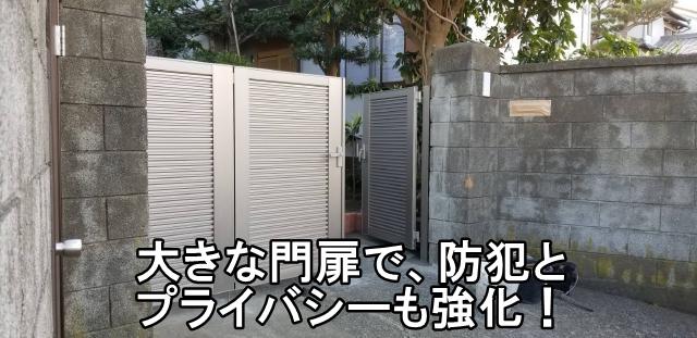 大きな門扉で、防犯とプライバシー強化!