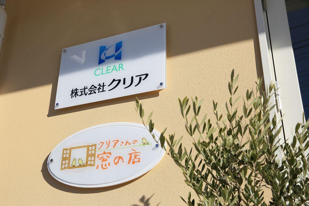 クリアさんの窓の店【㈱クリア】